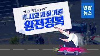 [포토무비] 아직도 헷갈리시나요?…車 사고 과실 기준 완전정복