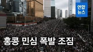 [영상] 홍콩 '범죄인 인도 법안' 심의…홍콩 민심 폭발 조짐