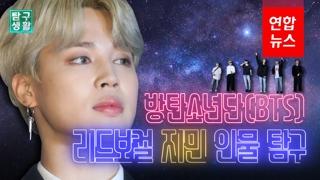 [영상] 방탄소년단(BTS) 리드보컬 지민 인물 탐구