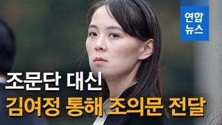[영상] 김정은, 조문단 대신 여동생 통해 '최대 예우'