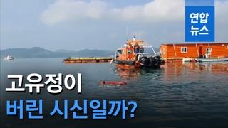 [영상] 고유정 전남편 시신?…범행 현장 인근서 검정 비닐봉지 발견