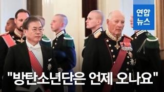 """[영상] 노르웨이 국왕 """"BTS 언제 오나요""""…문 대통령 """"교류 확대되길.."""
