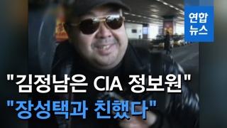 """[영상] """"김정남, CIA에 김정은 정보 넘겼다…장성택과도 친밀"""""""