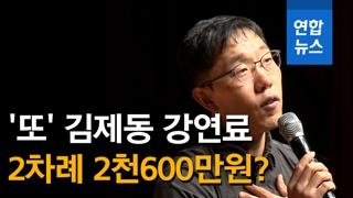 """[영상] 김제동 '또' 강연료 논란…""""2차례 2천620만원 지급"""""""