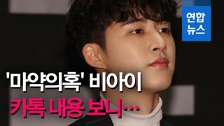 [영상] '마약의혹' 비아이…경찰 재수사 가능성은?