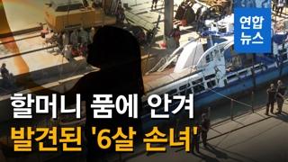 [영상] 객실 입구서 6살 손녀, 할머니 품에 안긴 채 발견