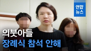 """[영상] """"고유정, 의붓아들 장례식 안 갔다""""…미스터리 증폭"""