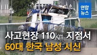 [영상] 60대 한국인 남성 시신 추가 수습…실종자 3명 남아