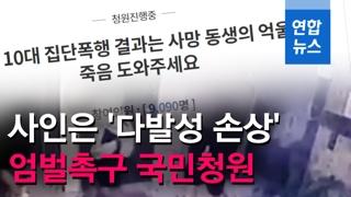 """[영상] '무차별 폭행' 후 사망한 10대…""""사인은 다발성손상"""""""