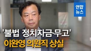 [영상] 이완영, 벌금 500만원 확정…의원직 상실