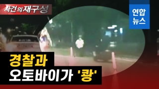 [영상] '만취' 오토바이 운전자, 단속 피하려다 경찰관 들이받아