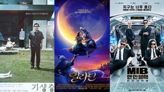 영화 '기생충' '알라딘' '맨 인 블랙4' 3파전