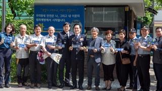 경기남부경찰 '동네 시민경찰' 100번째 선정