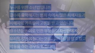 """""""병원 못가게 협박""""…경찰 10대들 살인죄 검토"""