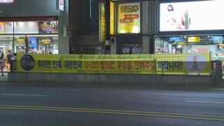'우리가 13번째 선수'…대전 중앙로 준비 '착착'