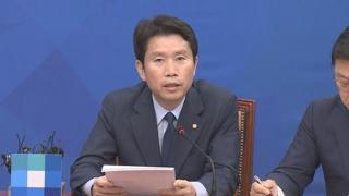 """[현장연결] 이인영 """"국회 파행은 자유한국당의 책임이라고 생각"""""""
