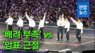 [영상] 방탄소년단 부산 팬미팅 소동 왜?…'해명해' vs '칭찬해'