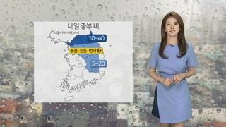 [날씨] 내일 중부 요란한 비…남부는 낮 더위