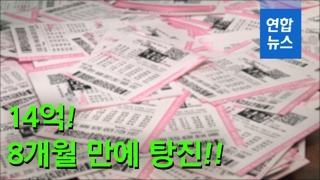 [영상] 유흥업소ㆍ도박에 14억 탕진…'로또 1등' 8개월만에 좀도둑 전..