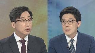 [뉴스1번지] 윤석열 '파격 발탁'…검찰개혁 속도 낼까?