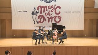 '클래식계 아이돌' 실내악 그룹 디토, 12년 여정 마무리
