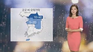 [날씨] 중부·경북 요란한 비…초여름 더위 계속