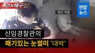[영상] 분실물 신고하러 왔다가 '졸지에' 범죄자 신세