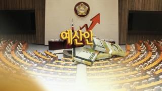 """""""500조원보다 더 늘려야""""…與, 예산확대 요구"""