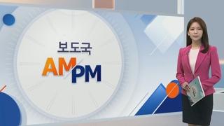 [AM-PM] 김현준 국세청장 후보자 청문계획서 채택 外