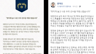 문 대통령, U-20 월드컵 준우승 대표팀과 만찬