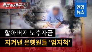 [영상] 할아버지의 노후자금 지켜낸 은행직원들 '엄지 척'
