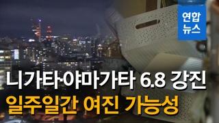 [영상] 일본 니가타·야마가타 6.8 강진에 15명 부상…여진 가능성