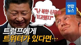 [영상] 트럼프에게 트위터가 있다면…북한 노동신문에 기고한 시진핑