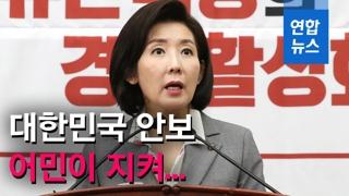 """[영상] '북한어선 귀순'…나경원 """"대한민국 안보 어민이 지켜"""""""