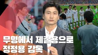 [U-20] '제갈용' 정정용 감독이 말하는 결승전 그리고 이강인