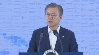 """문 대통령 """"2030년까지 국민소득 4만불 열 것"""""""