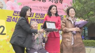 """""""전쟁 성폭력 이제 그만"""" 김복동 평화상 시상식"""