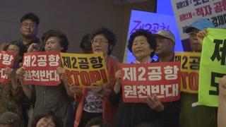 """국토부 """"제주2공항 2025년까지 원안대로 건설"""""""