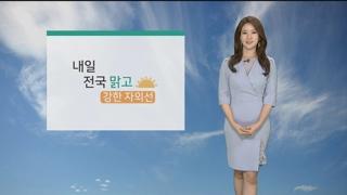 [날씨] 내일 맑고 낮더위…곳곳 미세먼지 '나쁨'