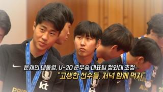 """[영상구성] """"아무나 못 들어오는데""""…U20 선수들 청와대 방문"""