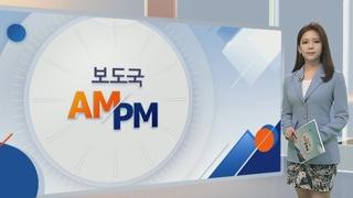 [AM-PM] 6월 임시국회 개회…의사 일정은 확정 못해 外