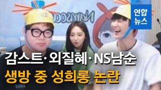 [영상] 인기 BJ 감스트·외질혜·NS남순, 생방송 중 성희롱 논란