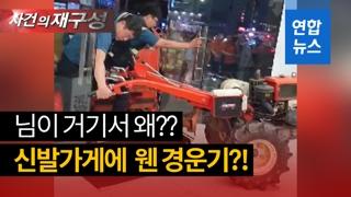 [영상] '통제불능' 경운기…매장 출입문 뚫고 안으로 돌진