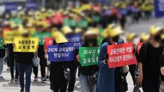 상산고 자사고 재지정 취소에 학부모 항의집회