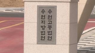'아버지·누나 살해' 40대 조현병 환자 징역20년