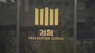 대검 'YG 의혹 사건' 서울중앙지검에 배당
