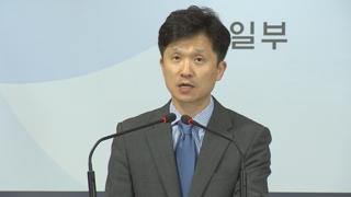 """통일부 """"한미 정상회담 전 남북 정상회담 바람직"""""""