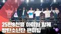 [현장] 방탄소년단, 아미와 함께한 글로벌 팬미팅