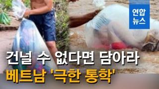 """[영상] """"아이를 비닐봉지 속에?""""…베트남 '극한 통학' 화제"""