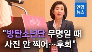 """[영상] 나경원 """"방탄소년단(BTS) 무명 때 사진 안 찍어…두고두고 후회"""""""